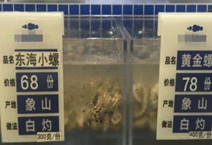 广州出新规,时令海鲜不得漫天要价