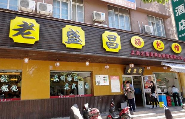 汤包店加盟十大品牌:老盛昌汤包馆