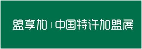 2019第二十一届中国特许加盟展