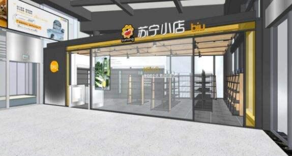 苏宁小店自营咖啡上线,将在今年开设专卖店