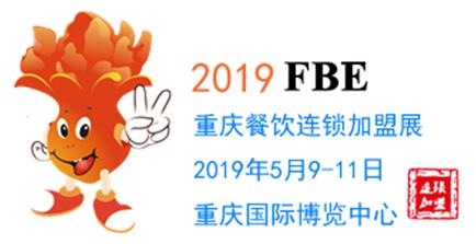 2019重庆餐饮连锁加盟展招商正式启动