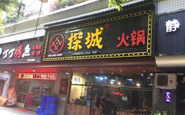 探城火锅,弘扬抗战精神传播火锅文化