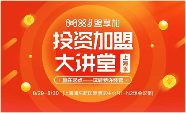 8月30日-9月1日,2018盟享加中国特许加盟展?上海站将在上海新国际博览中心开展,预计将有500家加盟品牌参展。