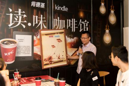 肯德基试水咖啡主题店中店 联手亚马逊Kindle推出读・味咖啡馆