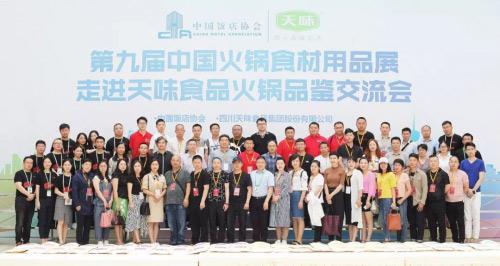第九届中国火锅产业大会5月24日在成都开幕