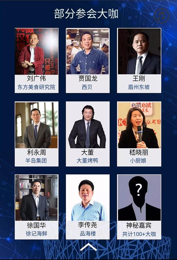 第二届·一带一路美食交流大会,5月21日北京开启!粉丝送票!