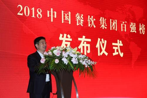 中国饭店协会常务副会长兼秘书长陈新华发布2018中国餐饮集团百强榜