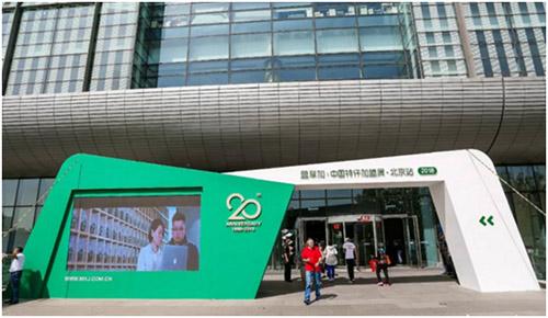 中国特许加盟展北京站