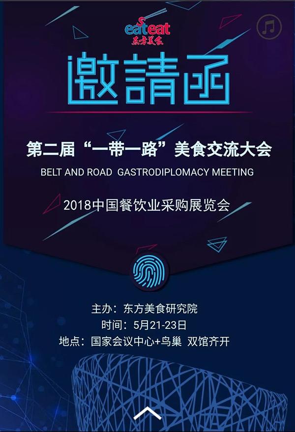 2018中国餐饮采购展览会,5月21日北京开启!粉丝送票