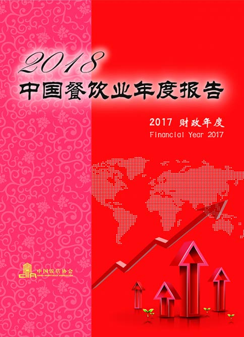 中国餐饮业年度报告