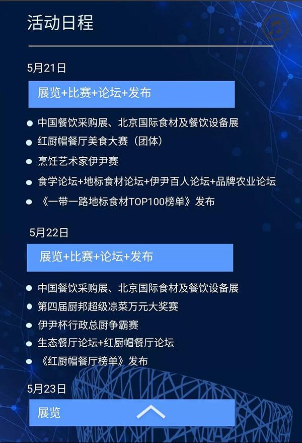 粉丝福利!2018中国餐饮采购展览会门票免费领!仅限100张!