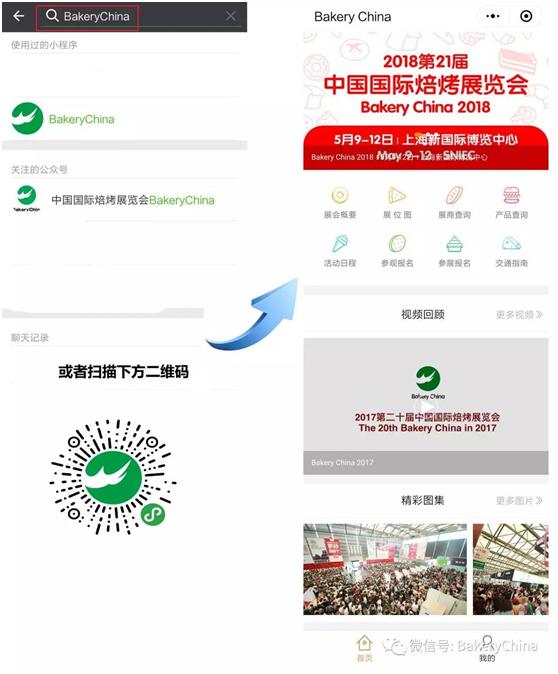 5月9-12日上海2018焙烤展Bakery China小程序实用宝典