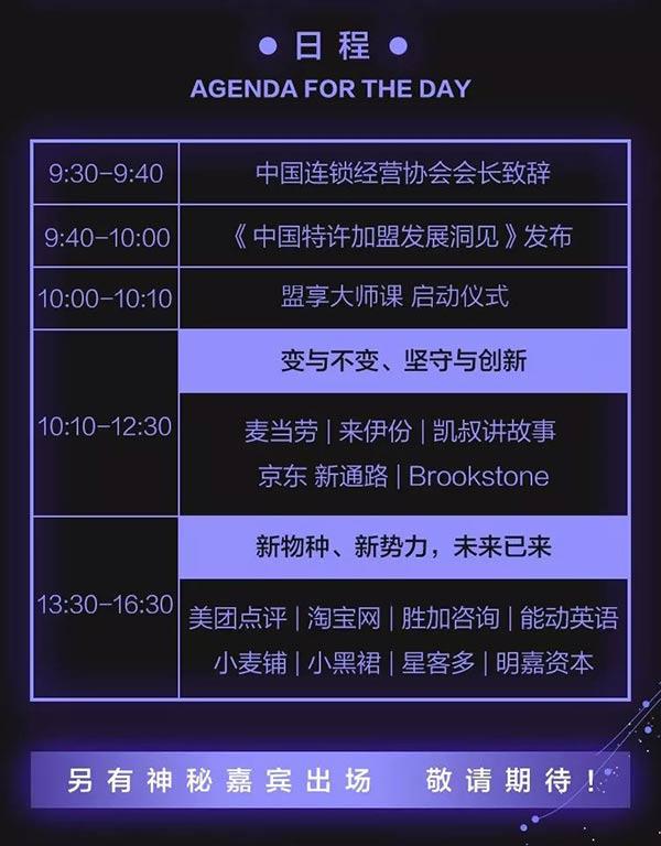 """""""赋能新势能、新连锁高峰论坛""""将在5月5日于北京国家会议中心宴会厅C举行"""
