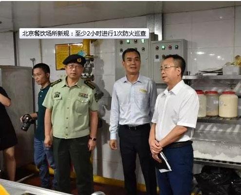北京餐饮场所新规 至少2小时进行1次防火巡查