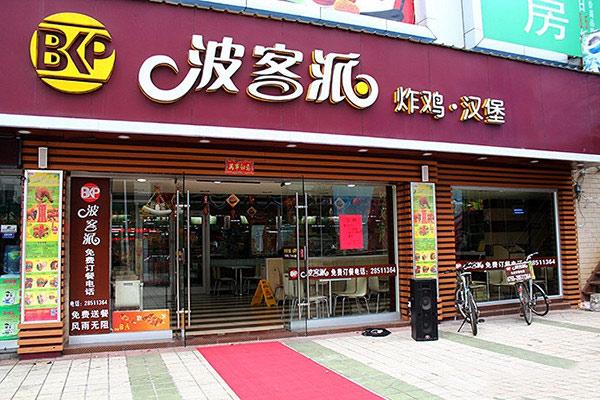 """中华餐饮网 快餐资讯 快餐专题 薯条加盟排行榜     """"鸡排""""起源于台湾图片"""