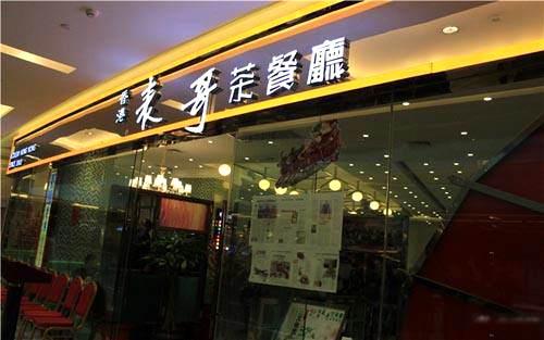 表哥茶餐厅加盟品牌介绍
