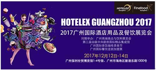 广州国际酒店用品及餐饮展览会