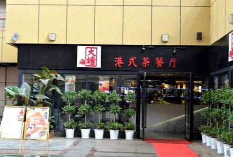 大塘港式茶餐厅,正宗港式加盟