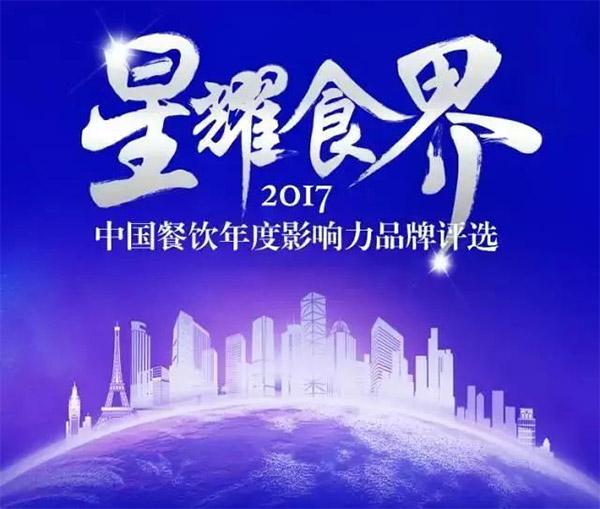 2017中国餐饮年度影响力品牌评选