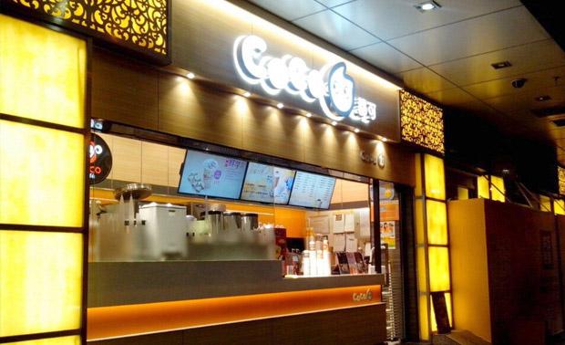 奶茶店coco都可奶茶