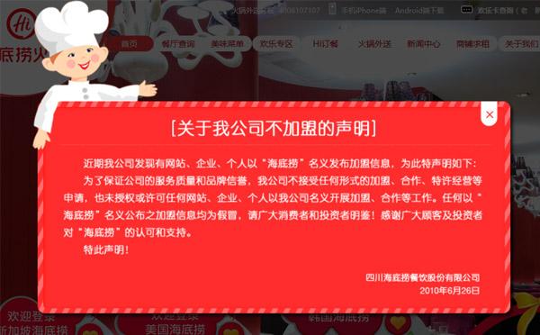 细数中国哪些餐饮品牌未开放餐饮加盟