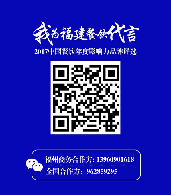 【星耀食界】福建站报名