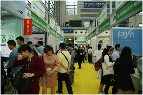 国际天然有机产业博览会