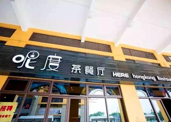 呢度茶餐厅值得加盟信赖的品牌
