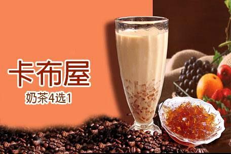 卡布屋奶茶加盟品牌介绍