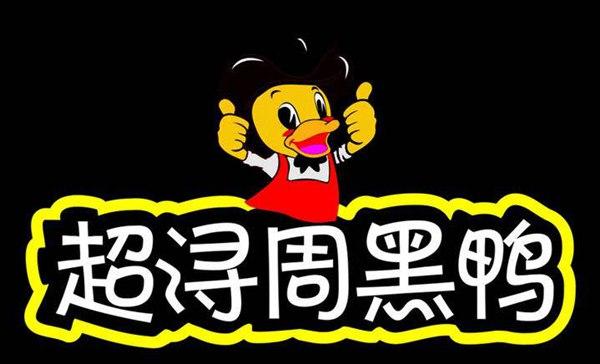 超浔黑鸭加盟品牌介绍