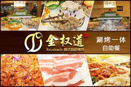 金权道韩式自助烤肉招商加盟要求有哪些