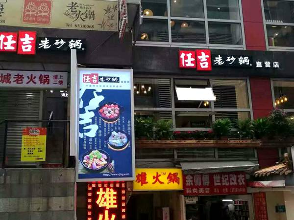 任吉老砂锅招商加盟优势有哪些