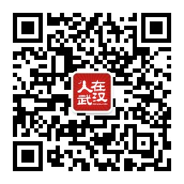 二维码关注人在武汉官方微信