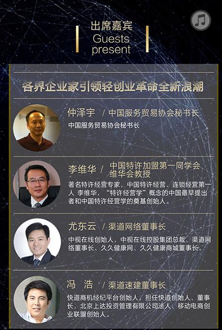 2017年中国轻创业高峰论坛暨华创奖3.24钓鱼台国宾馆召开