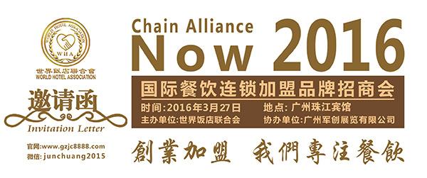 2016国际餐饮连锁加盟品牌招商会