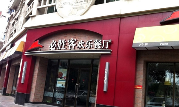 牛排比萨加盟店十大品牌【必胜客欢乐餐厅】