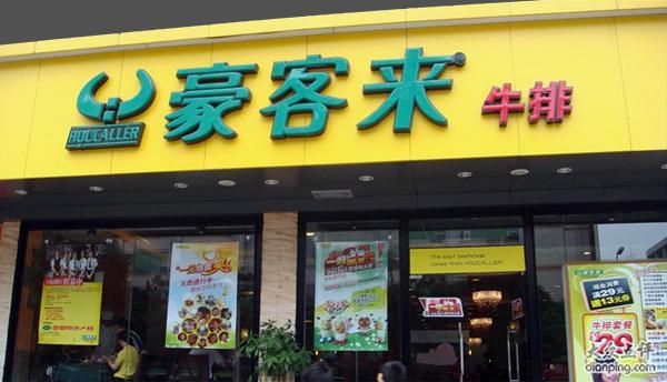 牛排比萨加盟店十大品牌【豪客来】