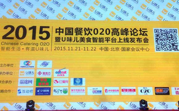 第二届中国餐饮O2O高峰论坛11月21日北京国家会议中心开幕