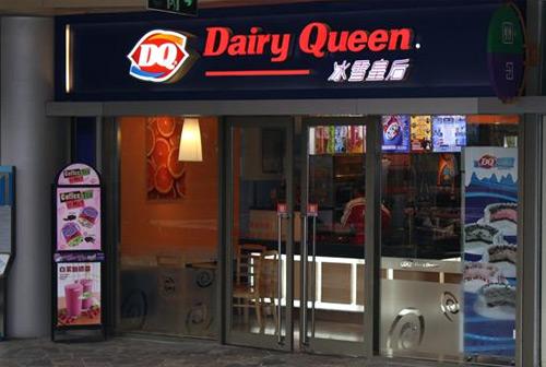 DQ成功创造冰淇淋吉尼斯世界纪录