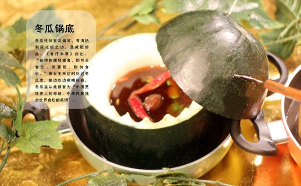 呱呱呷鲜瓜火锅