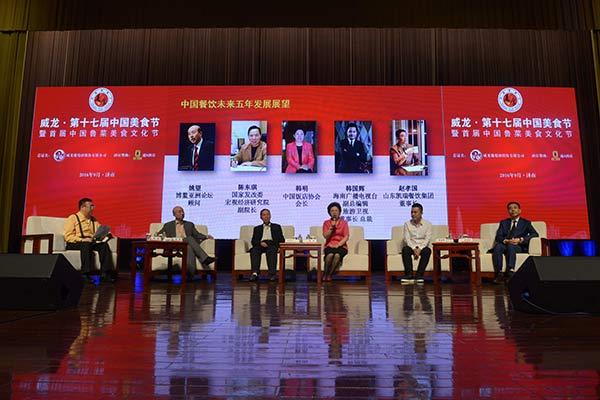 威龙第十七届中国美食节暨首届中国鲁菜美食文化节 在济南盛大开幕