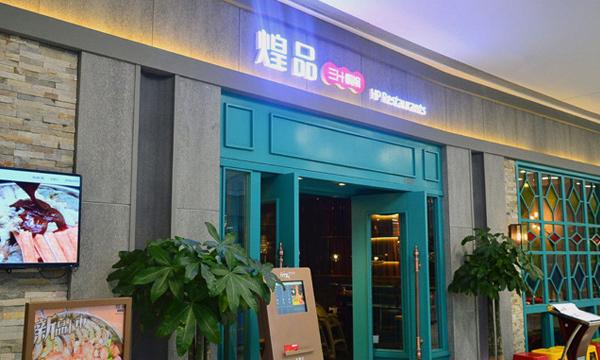 主题餐厅加盟店排行榜【煌品三汁焖锅】