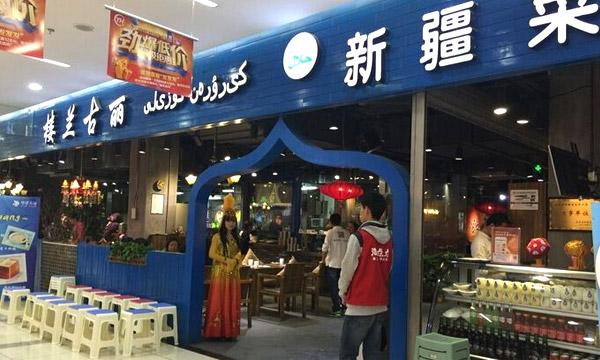 大盘鸡加盟连锁店排行榜【楼兰古丽新疆菜】