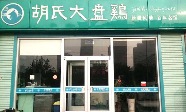 大盘鸡加盟连锁店排行榜【胡氏大盘鸡】
