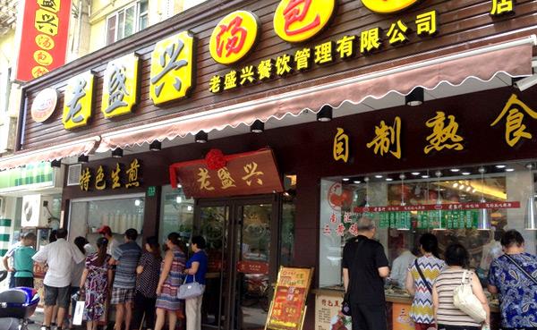 汤包店加盟十大品牌:老盛兴汤包馆