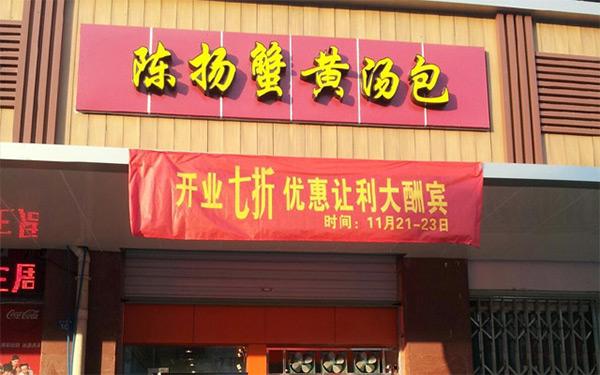 汤包店加盟十大品牌:陈扬蟹黄汤包