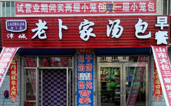 汤包店加盟十大品牌:老卜家汤包