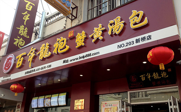 汤包店加盟十大品牌:百年龙袍蟹黄汤包