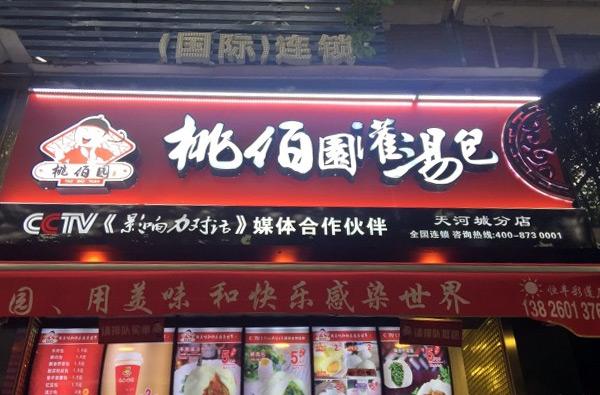 汤包店加盟十大品牌:桃佰园灌汤包