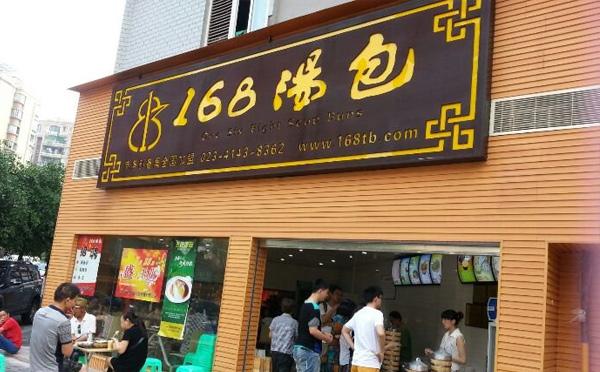 汤包店加盟十大品牌:168汤包